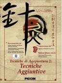 Tecniche di Agopuntura 2: Tecniche Aggiuntive - DVD