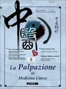 La palpazione in Medicina Cinese - DVD